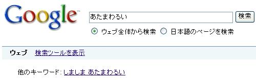 Googleめ…!!